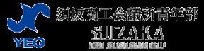 須坂商工会議所青年部